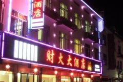 衡阳南岳财火大酒店