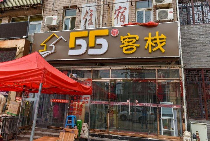 天津55客栈