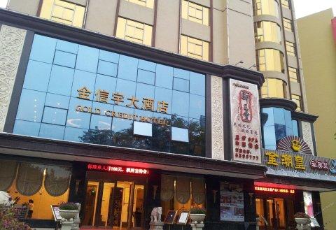 惠州金信宇大酒店