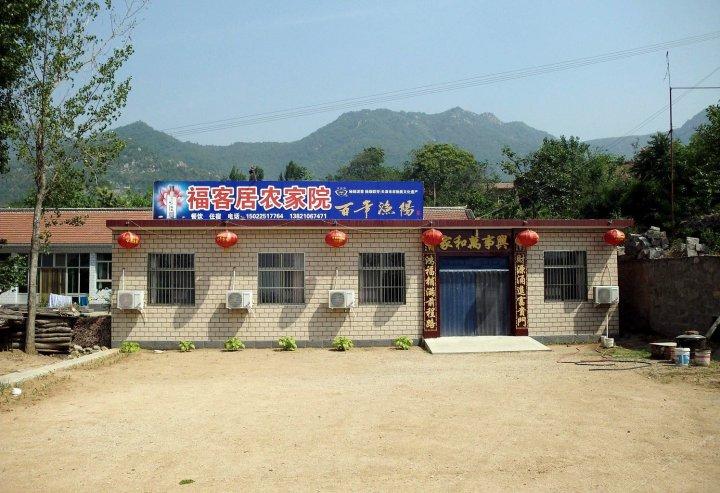 天津福客居农家院