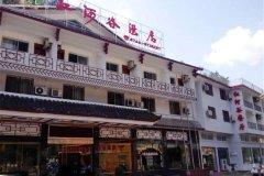 张家界红河谷酒店