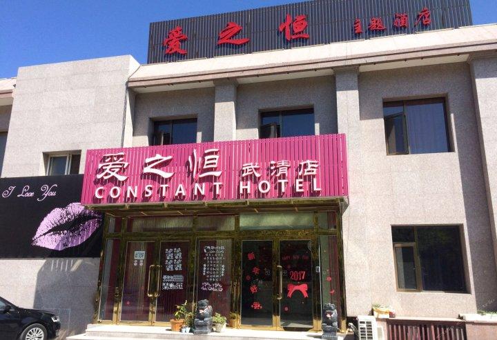 天津爱之恒主题酒店兴旺路店