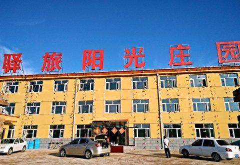 张北驿旅阳光庄园