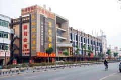 东莞华邦酒店
