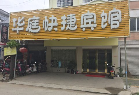芜湖华庭快捷宾馆