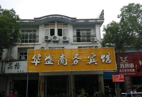 南陵芜湖奎湖华盛商务宾馆