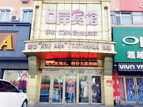 同江口岸宾馆