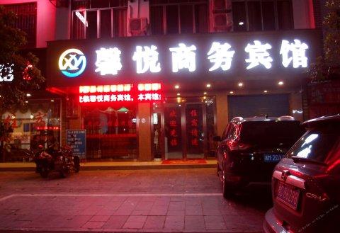 灵川馨悦商务宾馆