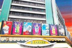 开平三埠海景酒店