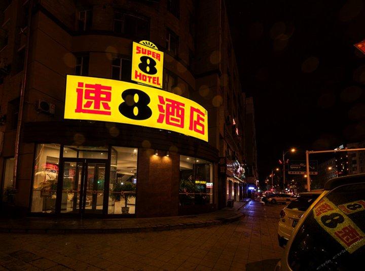 速8酒店(辽源火车站西宁大路店)