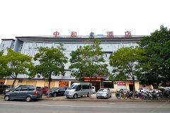洛阳中和国际商务酒店
