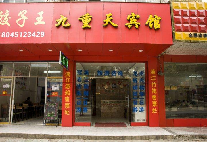 桂林九重天宾馆