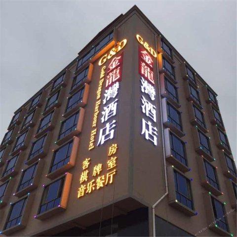 博罗金龙湾酒店