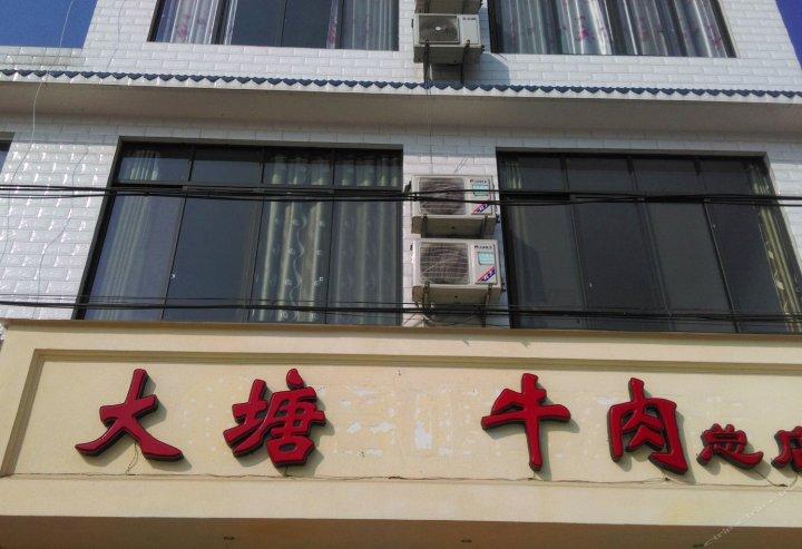 蒲江大塘牛肉餐馆住宿