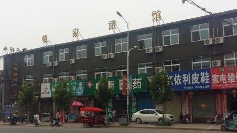 辉县依家旅馆