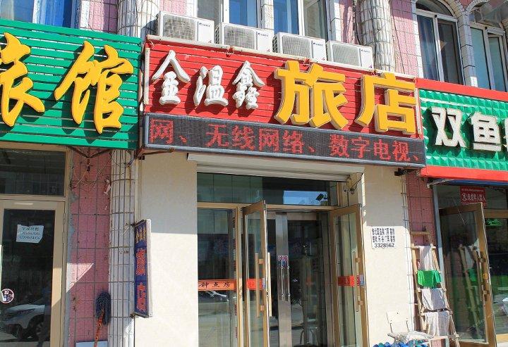 林甸金温鑫旅店