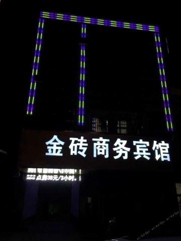 阜南金砖商务宾馆