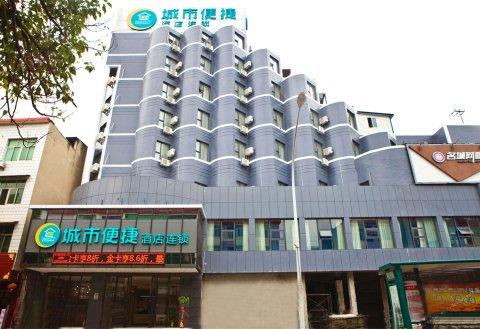 城市便捷酒店(崇阳桃溪大道店)