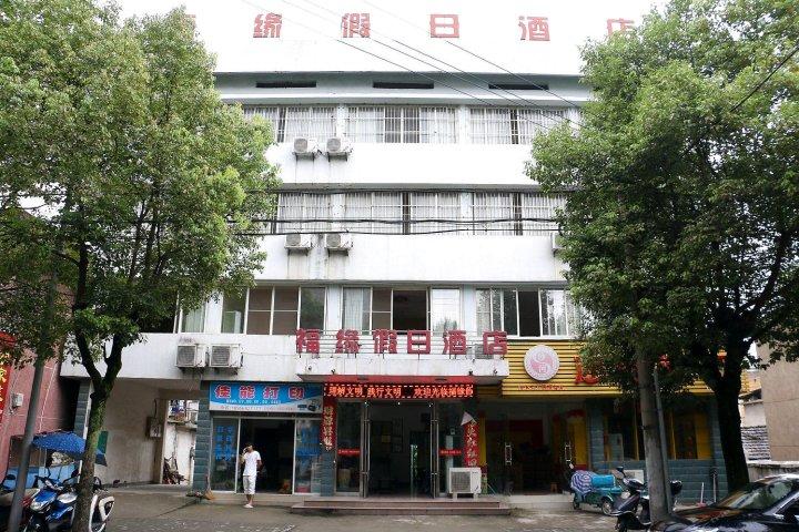 石台福缘假日酒店