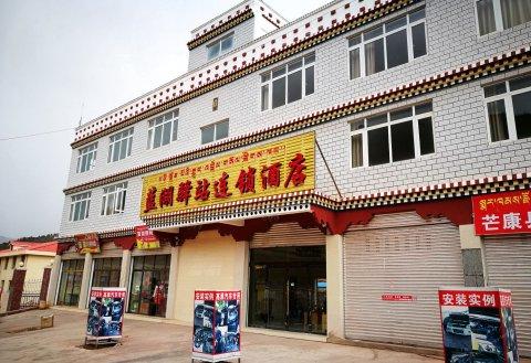 芒康蓝湖驿站