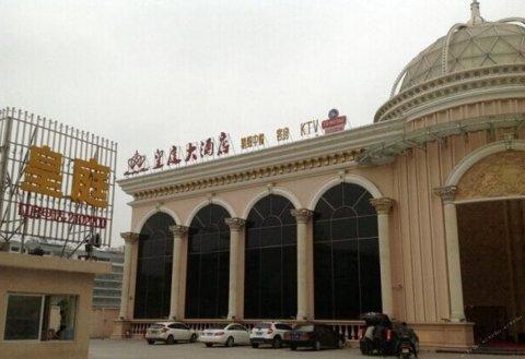 潮州皇庭大酒店