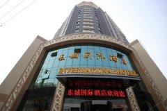 荆门东城国际酒店