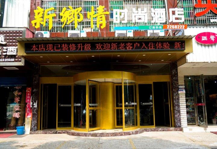 益阳新乡情时尚酒店