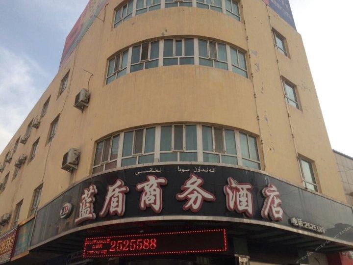 喀什蓝盾商务酒店
