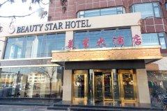金昌美星大酒店