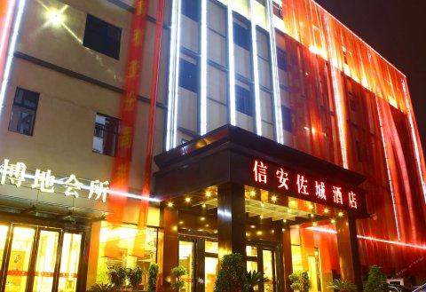 阜阳信安佐城商务酒店