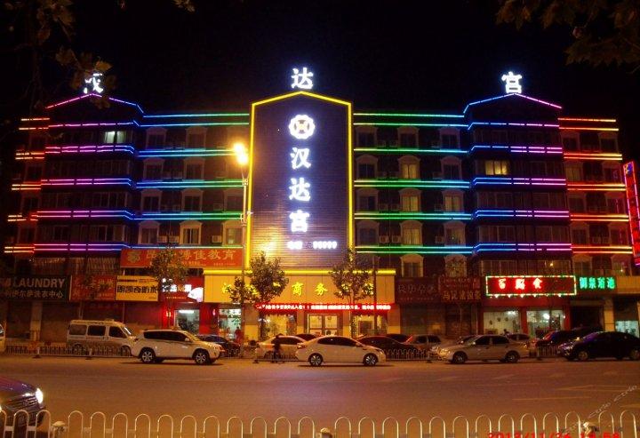 阜阳汉达宫商务宾馆
