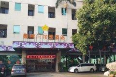 厦门鑫名门花园酒店(原卡尔曼酒店)