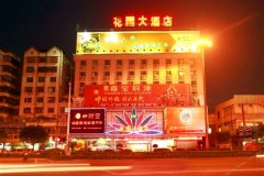潮州花园大酒店