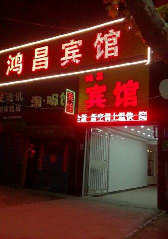 博爱鸿昌宾馆