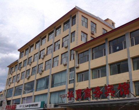 卓资华贸商务宾馆
