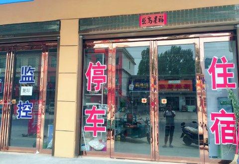 辉县联合旅社