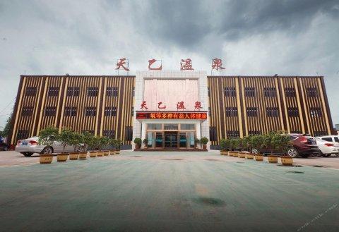 辉县市天乙温泉大酒店