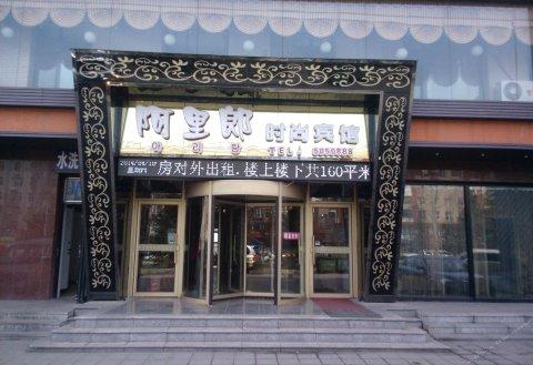 通化县阿里郎时尚宾馆