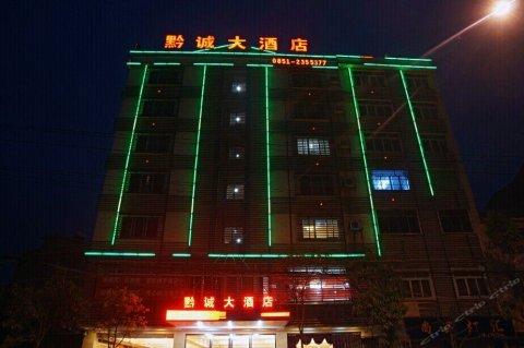 修文黔诚大酒店