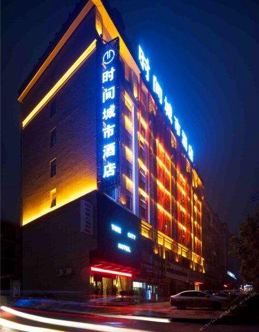 萍乡时间城市酒店