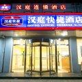 汉庭酒店(天津东丽区政府店)