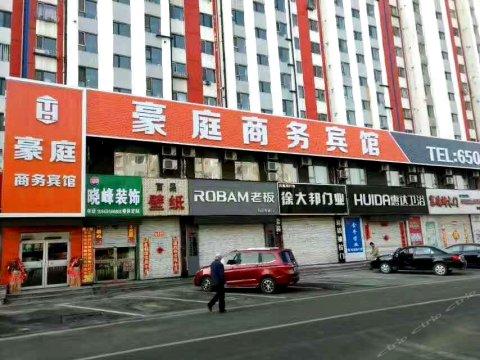 蛟河豪庭商务宾馆