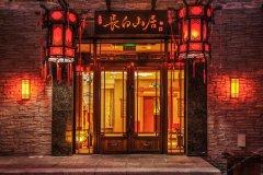 长白山居文化主题酒店