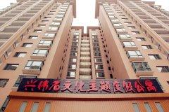 安顺兴伟石文化主题度假公寓
