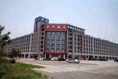 济南大舜商务酒店