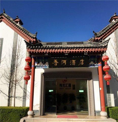 大姚县石羊香河酒店