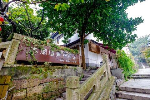 杭州木兰道青年旅舍