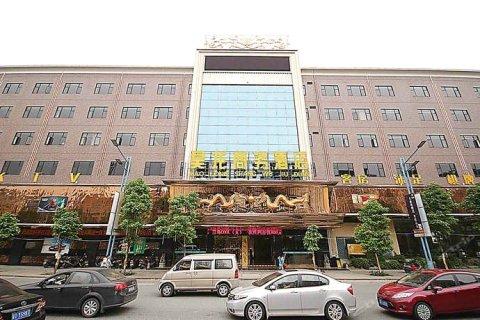 中山昊龙商务酒店