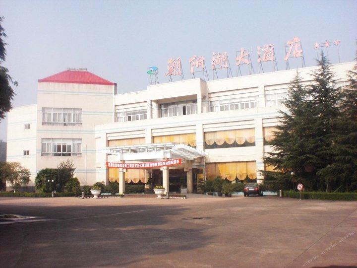 蒲江朝阳湖大酒店