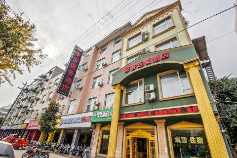 夹江豪客商务酒店